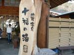 Nagano13